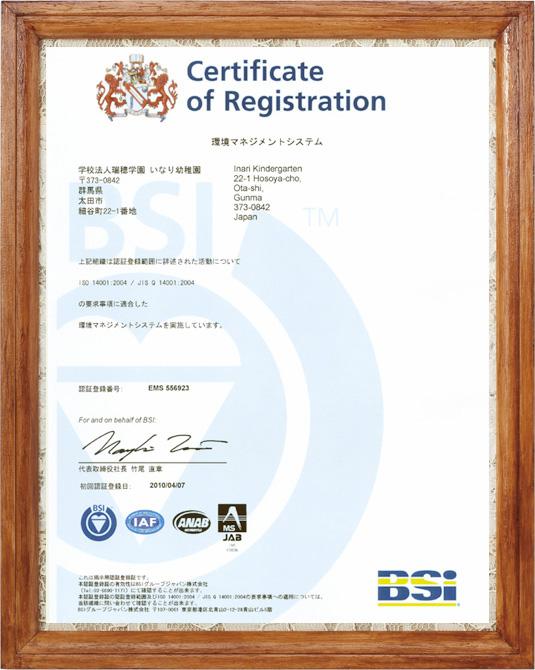 環境マネジメントシステム ISO14001 認証